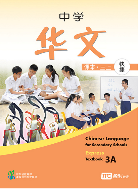 Chinese Language for Sec Schools (Express) TB 3A