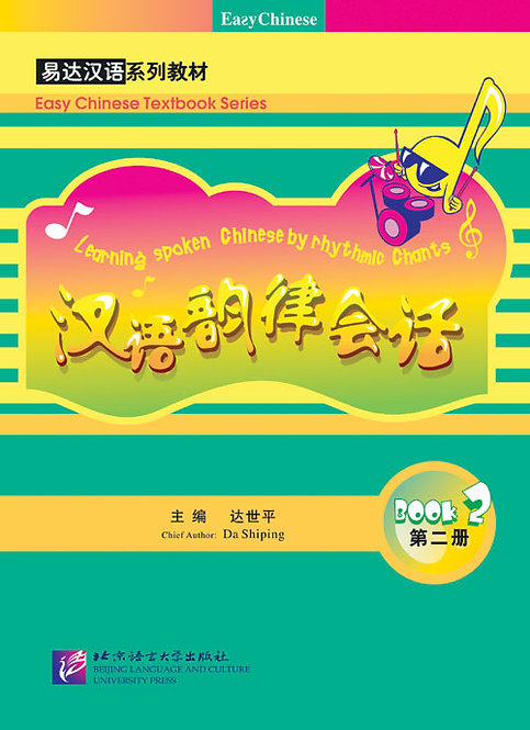 Learning Spoken Chinese by Rhythmic Chants - vol.2 with 1 CD