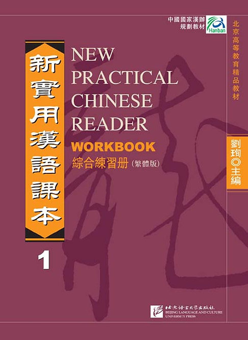 New Practical Chinese Reader vol.1 Workbook (Traditional Chinese Edition)