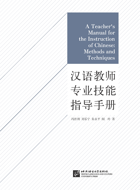 A Teacher's Manual for the Instruction of Chinese: Methods and Techniques