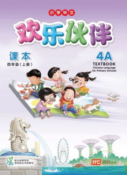 Chinese Language for Primary Schools Textbook Vol.4A Revised Ed-Huanlehuoban