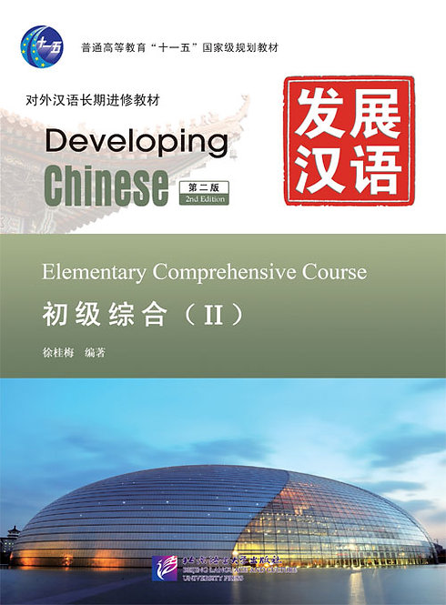 Developing Chinese (2nd Edition) Elementary Comprehensive Course Ⅱ