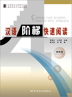 Chinese Fast Reading: A Step-by-step Approach Vol. 4