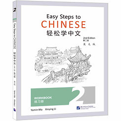 Easy Steps to Chinese (2nd Edition) Workbook 2