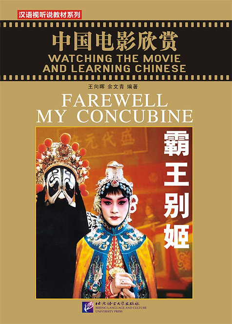 Watching the Movie and Learning Chinese: Farewell My Concubine(with 1 DVD)