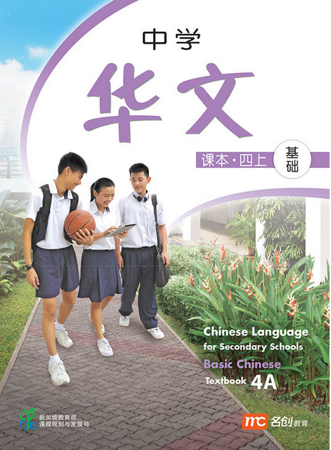 Chinese Language for Secondary Schools (Basic) TB 4A