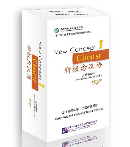New Concept Chinese 1--Interactive Multimedia