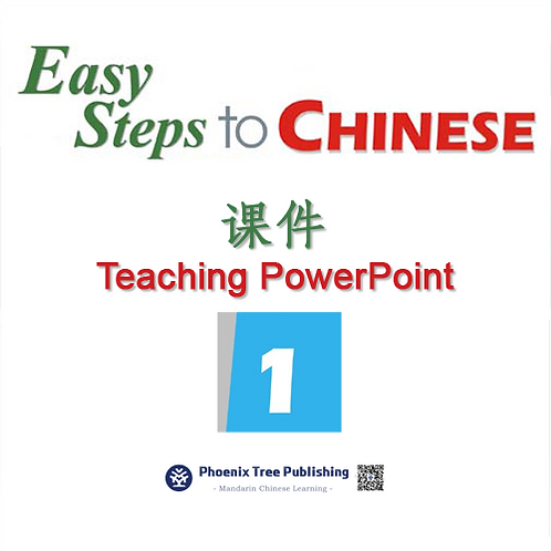 Easy Step to Chinese Level 1 - Teaching PowerPoint