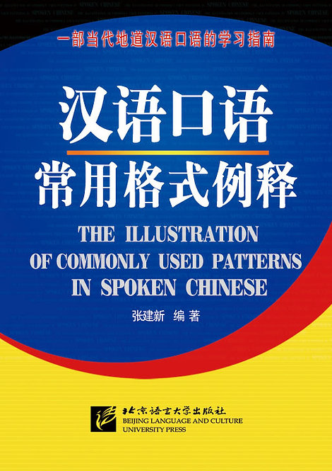 The Illustration of Commonly Used Patterns in Spoken Chinese