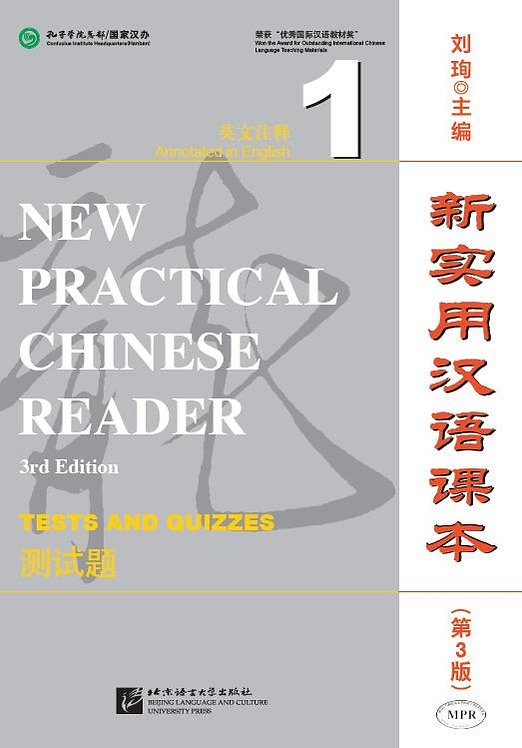 New Practical Chinese Reader  Tests and Quizzes Vol. 1 (3rd Edition)