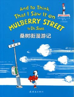 Dr. Seuss's: And to Think that I Saw It on Mulberry Street