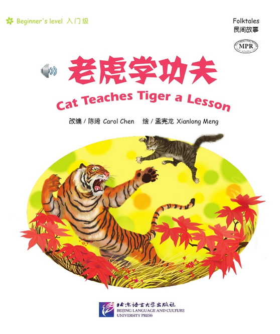 The Chinese Library Series(Beginner): Folktales-Cat Teaches Tiger a Lesson