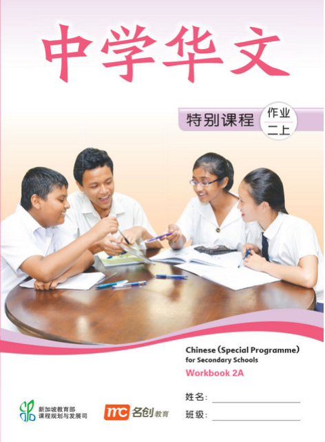 Chinese (Special Program) For Secondary Schools WB 2A