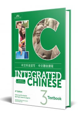 Integrated Chinese, Textbook Volume 3, 4th Ed. (Hardcover)