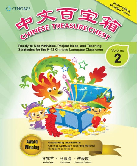 Chinese Treasure Chest, Volume 2, 2nd Edition