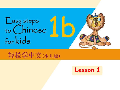 PPT | Easy Steps to Chinese for Kids 1b