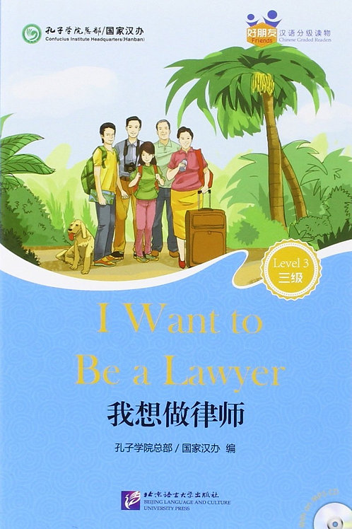 Friends—Chinese Graded Readers (Level 3): I Want to Be a Lawyer (for Adults)