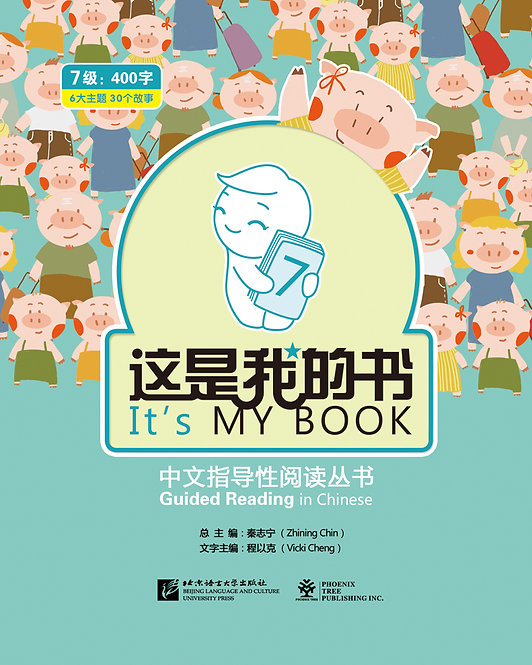 It's My Book——Guided Reading in Chinese Level 7