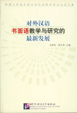 Latest Development Instruction and Research in Written Chinese Teaching