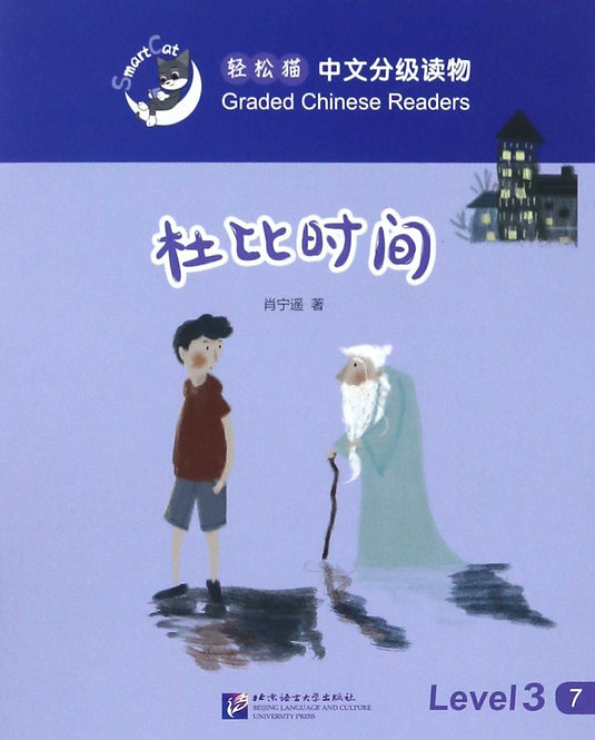 Smart Cat·Graded Chinese Readers(Level 3):Dolby Time