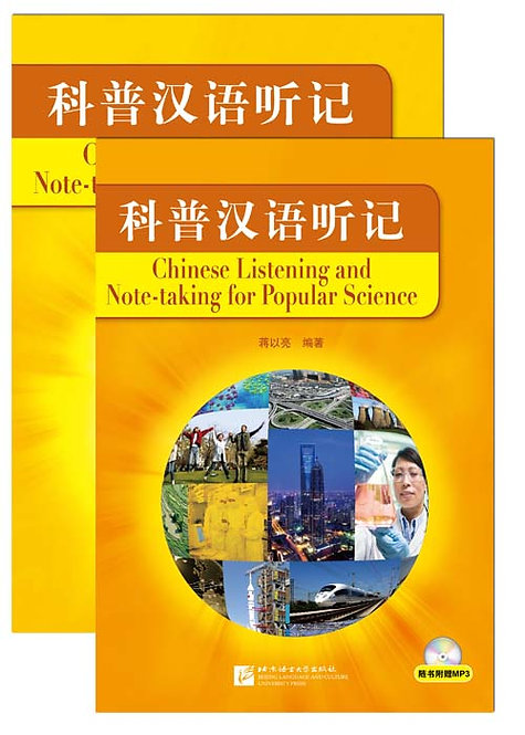 Chinese Listening and Note-taking for Popular Science with the User's Manual