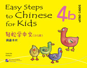 Easy Steps to Chinese for Kids-Word Cards 4b