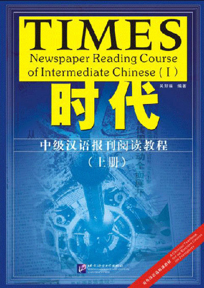TIMES - Newspaper Reading Course of Intermediate Chinese (Ⅰ)