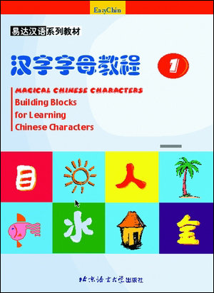 Building Blocks for Learning Chinese Characters vol.1 - Textbook with 1 CD