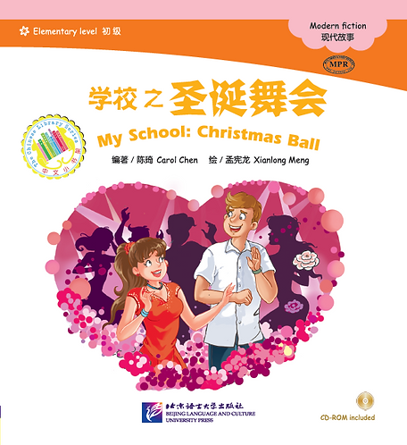 The Chinese Library Series(Elementary): My School: Christmas Ball