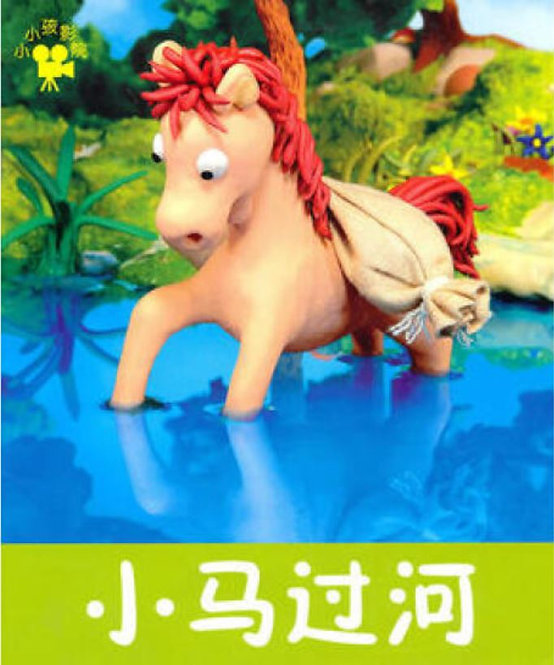 Kid's Cinema - Classic Tales: Little Horse Crosses River (single book)