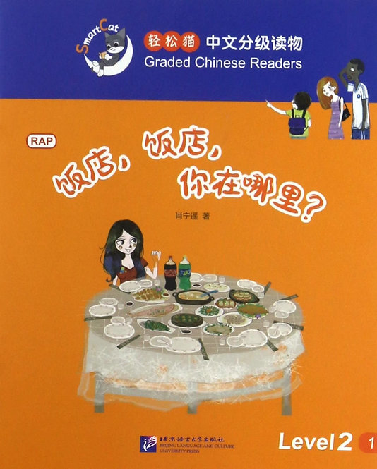 Smart Cat:Graded Chinese Readers(Level 2):Restaurant,restaurant,where are you?