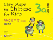Easy Steps to Chinese for Kids-Word Cards 3a