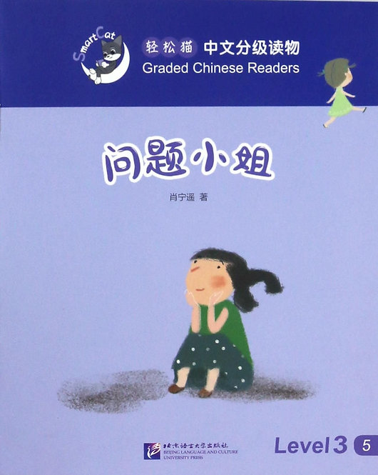 Smart Cat·Graded Chinese Readers(Level 3):Little Miss Question