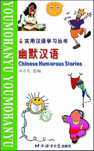The Series of Practical Chinese: Chinese Humorous Stories