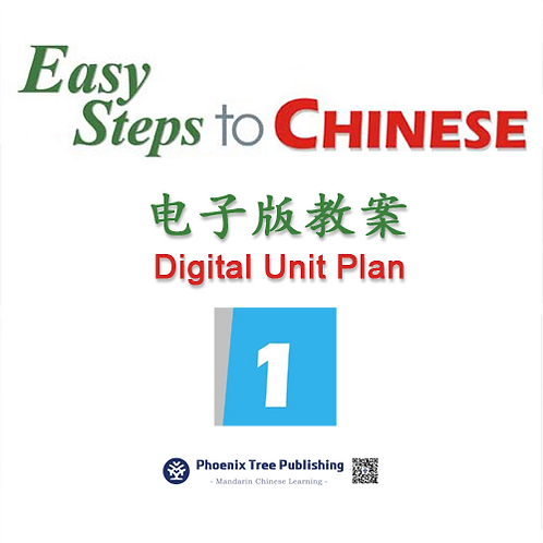 Curriculum Map+Unit Plan Easy Steps to Chinese | Level 1