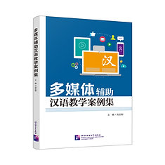 A Collection of Multimedia-Assisted Chinese Teaching Cases
