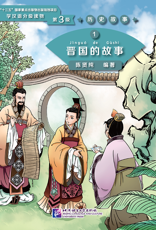 Graded Readers for Chinese Language Learners (Level 3) 1: The Story of Kingdom