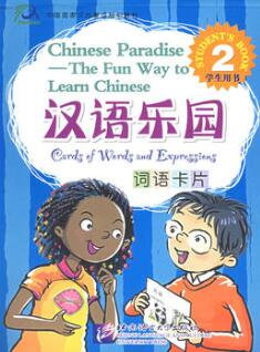Chinese Paradise Word and Expression Cards Vol. 2