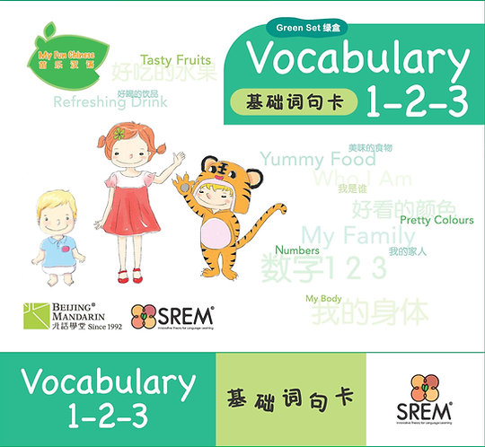 Vocabulary 1-2-3 Flash Cards Pack(Grean)