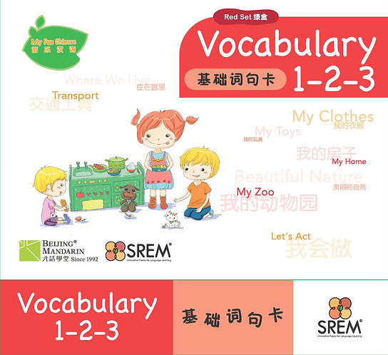Vocabulary 1-2-3 Flash Cards Pack(Red)