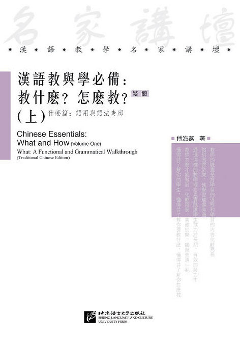 Chinese Essentials: What and How (Traditional Chinese Edition) vol.1