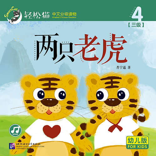 Smart Cat for Kid Level 3: Two Tigers
