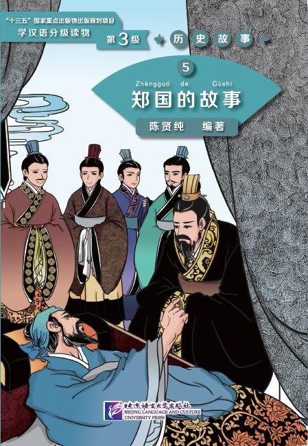Graded Readers for Chinese Language Learners (Level 3) 5 The Story of Zheng