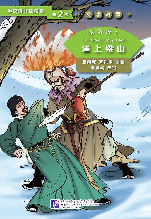Graded Readers for Chinese Language Learners (Liturature)-Outlaws of the Marshes