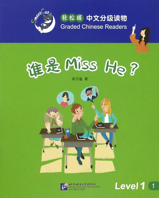 Smart cat·Graded Chinese Readers(Level 1):Who is Miss He?