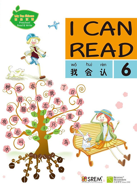 My Fun Chinese | I can read (6)