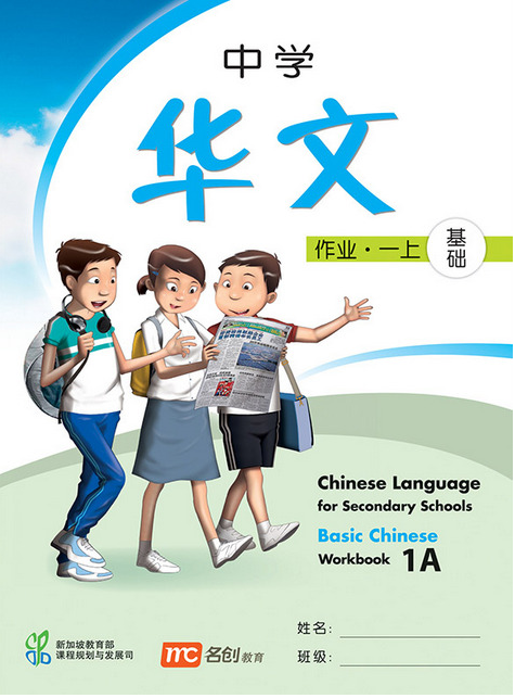 Chinese Language for Secondary Schools (Basic) WB 1A