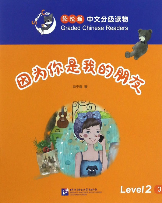 Smart Cat · Graded Chinese Readers(Level 2):Because you are my friend