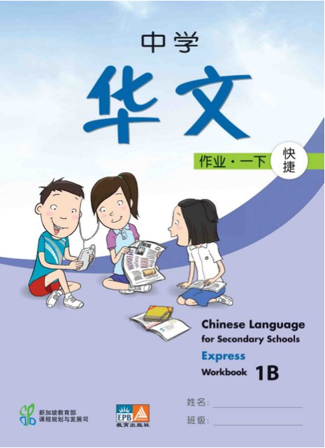 Chinese Language for Sec Schools (Express) WB 1B