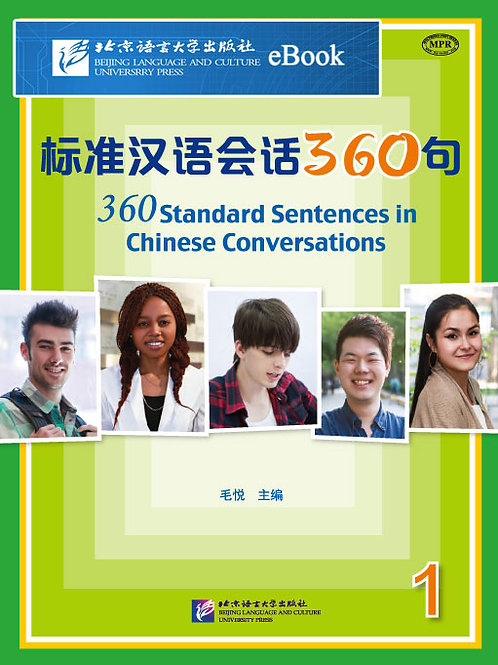 eBook: 360 Standard Sentences in Chinese Conversations 1
